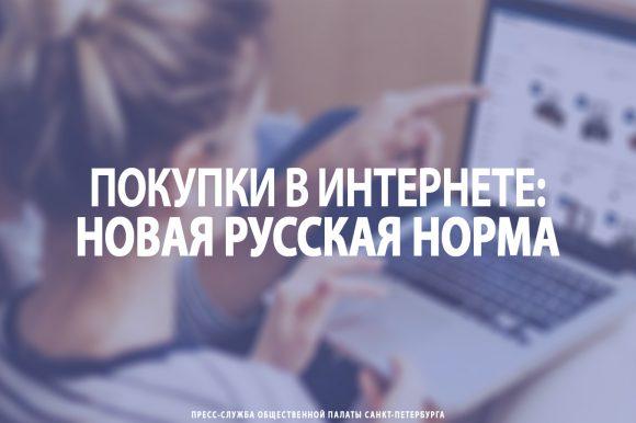 Покупки в интернете: новая русская норма